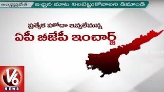 AP Special Status War Between TDP and BJP | Sidhardhnath Singh Vs Somireddy | V6 News