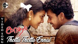 Thottu Thottu Ennai HD Song | Kadhal Movie Songs | Bharath | Sandhiya | Haricharan | Track Musics