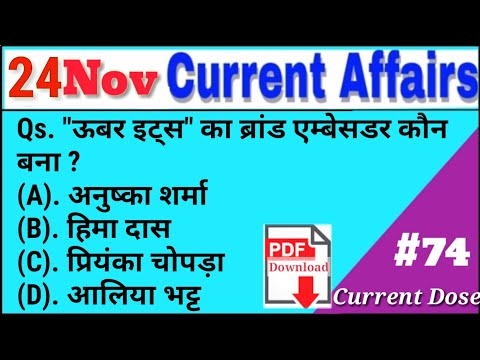 24 November Current Affairs|24 नवम्बर 2018 करंट अफेयर्स|Current Affairs in hindi|Today Current 【#74】