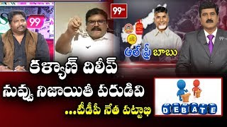 Debate: Chandrababu Assurances and Schemes for AP Elections | Kalyan Dileep Sunkara, Pattabhi | 99TV