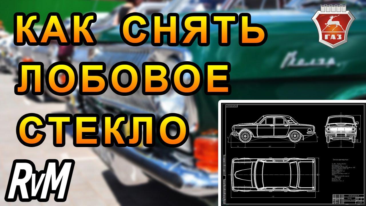 Как самостоятельно снять лобовое стекло. Волга ГАЗ 24.
