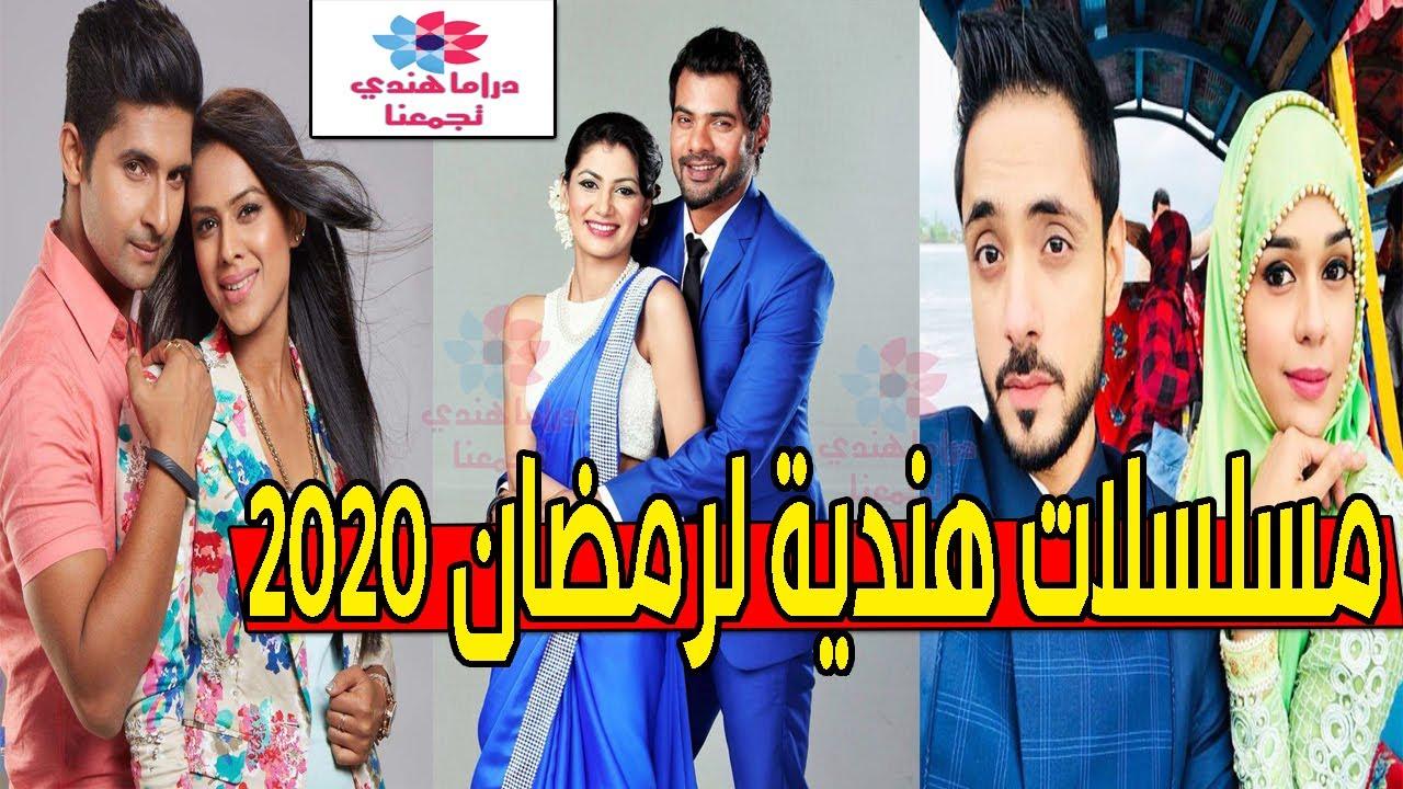 المسلسلات الهندية التي ستعرض في رمضان 2020 على قناة زي الوان