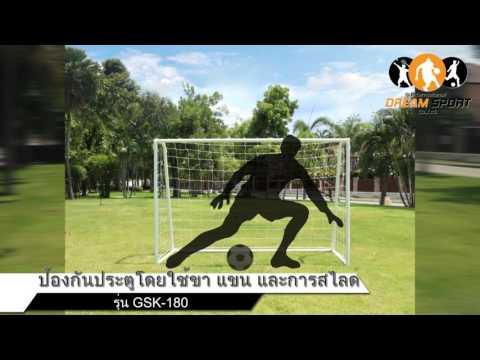 โกลฟุตซอล ประตูฟุตบอล ขนาด 1.8 x 1.2 เมตร Football goal