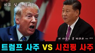 지옥에서 살게될 트럼프 사주 VS 대운이 좋은 시진핑 사주풀이 (2부)