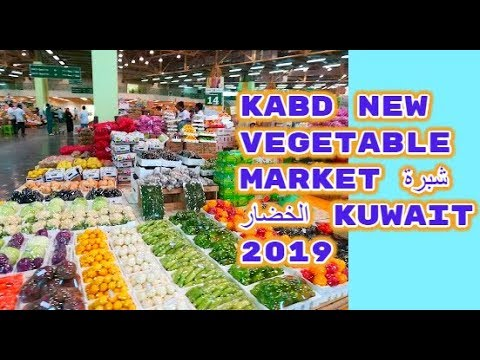 745e4f1ed Kabd New Vegetable Market شبرة الخضار kuwait 2019 - YouTube
