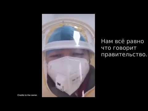 Корона вирус. Обращение медсестры из Уханя. Coronavirus. A Nurse From Wuhan. 25.01.2020