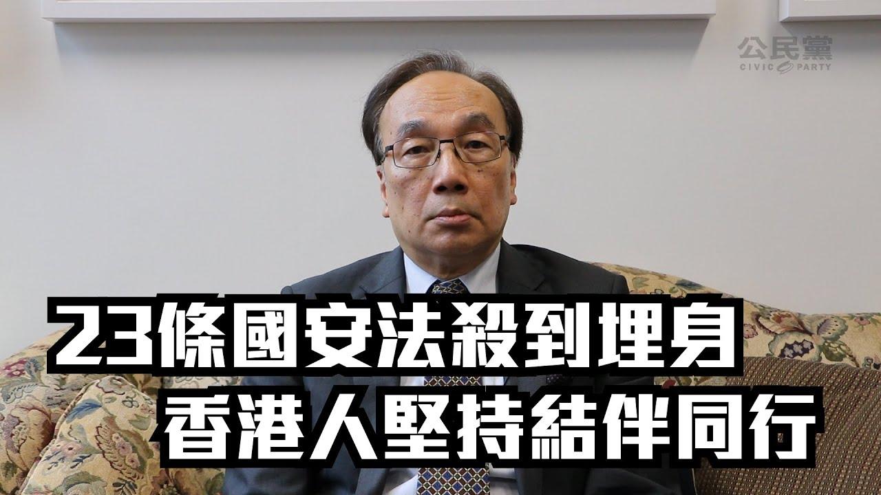 【核爆式攬炒!】中央強推港版國安法 梁家傑分析國安法 22/05/2020