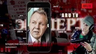 Россия потеряла в Венесуэле порядка $17 млрд / Владислав Иноземцев