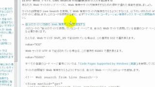 LiveSearchボックス 「フリーソフト動画解説」