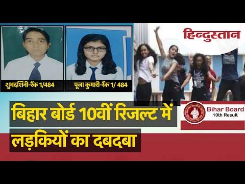 Bihar Board 10th Result 2021: बिहार बोर्ड 10th परीक्षा के परिणाम में तीन टॉपर्स में दो लड़कियां