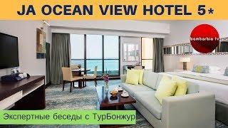 JA OCEAN VIEW HOTEL 5*, ОАЭ, Дубай - обзор отеля | Экспертные беседы с ТурБонжур