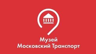 видео Музей «Московский транспорт»