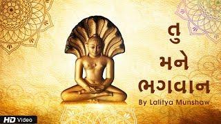 Tu Mane Bhagwan Ek Vardaan Aapi De - Lyrical by Lalitya Munshaw | Jain Stavan | Jai Jinendra