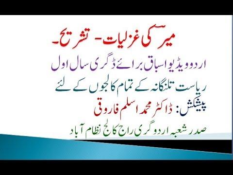 Pdf meer taqi books meer poetry