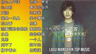 Download 20 Lagu Mandarin Richie Ren 任贤齐的热门歌曲