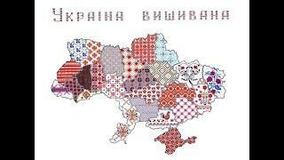 Презентація: Україна вишивана 2017.