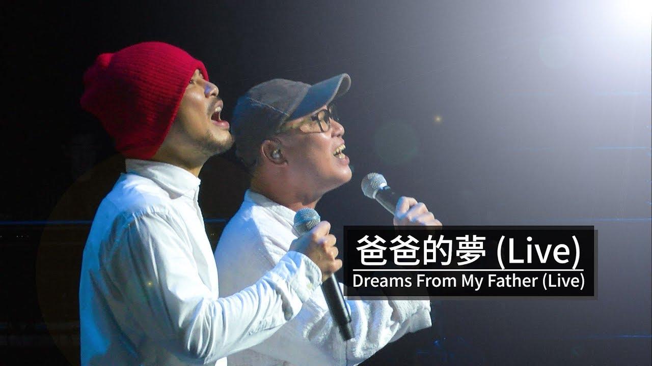 【爸爸的夢Dreams From My Father】LIVE @黃明志4896世界巡回演唱會-雲頂站 Genting - YouTube