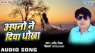 """चला भाग चलल जाइ   Apno Ne Diya Dhokha   Dharmendra Mishra """"Shital""""   Bhojpuri Song 2017"""