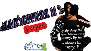 "TS 4 ""МАЛОЛЕТНЯЯ Ш 2"" 4 серия LANA HAIP SIMS 4#СИМС 4# СЕРИАЛ#"