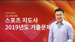 [생활스포츠지도사2급필기] 2019년 최신 기출문제풀이 - 스포츠교육학 (스포츠지도사 인터넷강의)