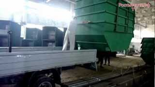 Производство мусорных контейнеров, бункеров, урн.avi(Ростметалл.рф - изготовление мусорных контейнеров, бункеров, урн. Производительность - до 300 контейнеров..., 2013-01-10T19:55:28.000Z)