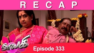 RECAP : Naayagi Episode 333, 23/03/19