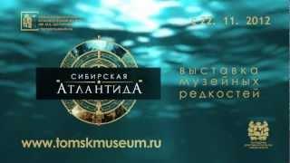 Ролик выставки «Сибирская Атлантида»
