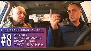 Тест-драйв changan CS35 выпуск 8 (мнение о changan Cs35сразу после тест-драйва)
