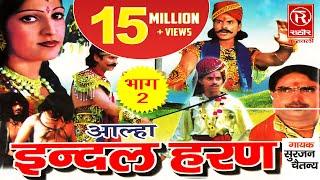 Aalha Indal Haran Part 2 || Latest Dehati Kahani 2016 || Surjan Chaitanya #RathorCassettes