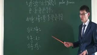 Секреты ЕНТ: математика: Нахождение дроби от числа