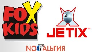 Ностальгия - Fox Kids - Jetix