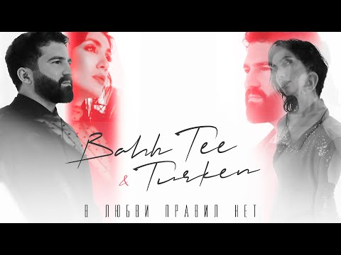 Bahh Tee & Turken - В Любви Правил Нет