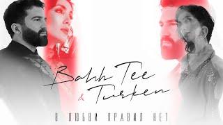 Bahh Tee \u0026 Turken - В любви правил нет