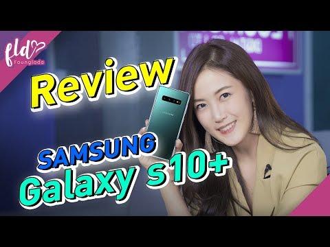 Galaxy S10+ ดีจริงมั้ย 🤔? | เฟื่องลดา