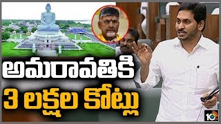 CM Jagan Explains Amaravati Construction Budget Expectations in AP Assembly  News