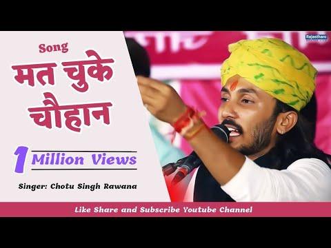 मत चुके चौहान  Mat Chuke Chauhan PrithviRaj Chauhan New Song  Chotu Singh Rawna  VOR