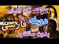 دوبله فارسی بدون سانسور فیلم سینمایی 2019 خارجی اکشن  🎬اختصاصی از نمای نزدیک🎭