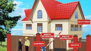 Забор, ворота Кривой Рог (еврозабор, профнастил) строительство установка(Строительная компания