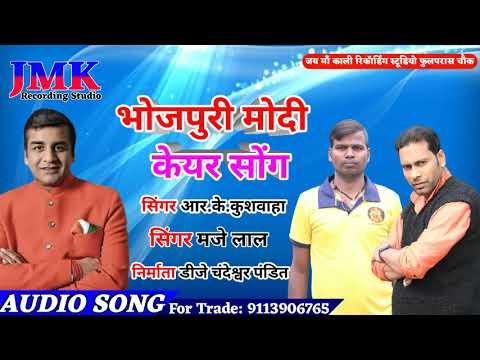 Bhojpuri Modi Care Songs**singer R.K.KUSHWAHA And Maje Lal**jai Maa Kali Recording Studio Phulparash