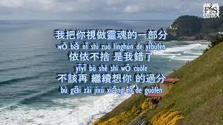SUIYU/張承惠 ( SUIYU/zhang Cheng Hui ) - 例外 ( Li Wai ) Pinyin Lyrics ( FS Lyrics ) #suiyu