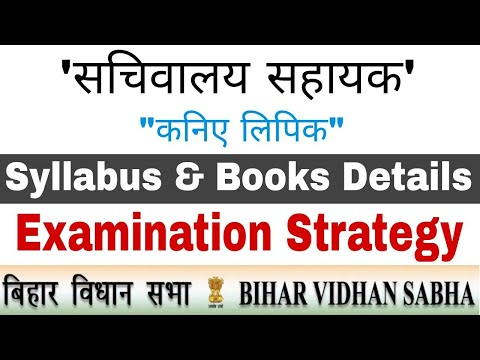 Bihar Vidhansabha Recruitment For Shayak & Kaniye Lipik Post Syllabus, Books, And Exam Strategy