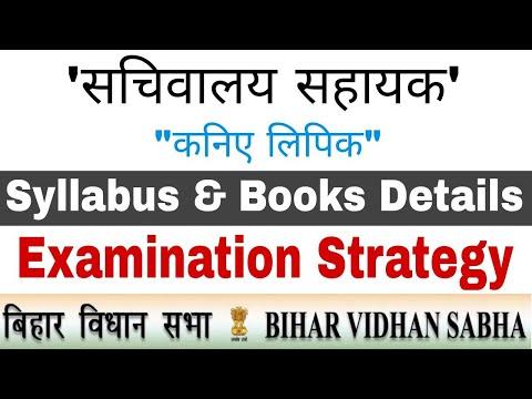 Bihar Vidhansabha Recruitment For Shayak & Kaniye Lipik Post Syllabus, Books, And Exam Strategy