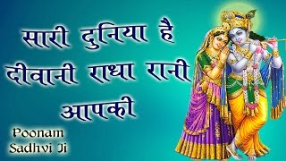 सारी दुनिया है दीवानी राधा रानी आपकी || Poonam Sadhvi Ji || Latest Hindi Devotional Song 2017