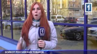Одесситов призывают отказаться от российских товаров
