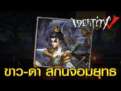 Identity V - EP.123 จอมยุทธทะลวงไส้