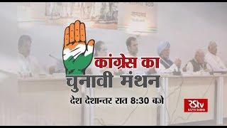 Promo - Desh Deshantar: कांग्रेस का चुनावी मंथन | 8:30 pm