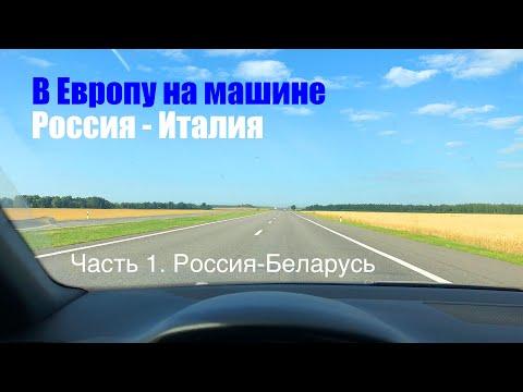 На машине из СПб в Европу ч.1. Лето 2019. Россия, Беларусь
