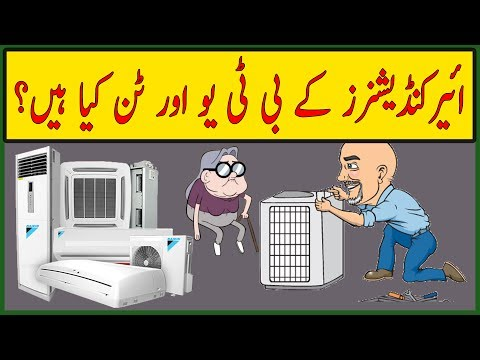 A/C Air Conditioner BTU VS Ton Urdu/Hindi By Zakria 2017