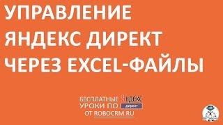 Урок 23: Excel и Яндекс.Директ