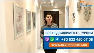 Недвижимость в Турции. Купить недорого квартиру с мебелью в Алании. Махмутлар Турция || RestProperty